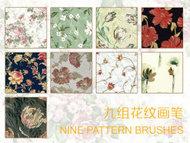 九組PS花紋畫筆樣式