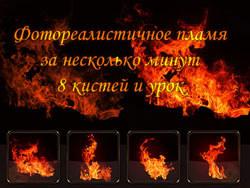 火焰PS筆刷