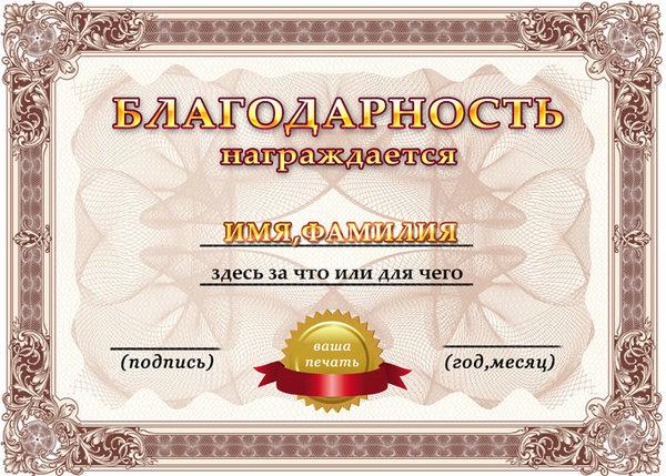 古典花纹荣誉证书模板psd素材