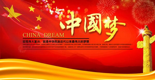 中国梦宣传海报psd素材免费下载,金属立体字,五星红旗,人民英雄纪念碑