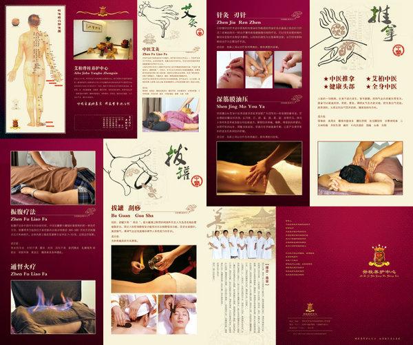 中医养生画册psd素材免费下载,艾灸,推拿,针灸,中医推拿,艾柏中医