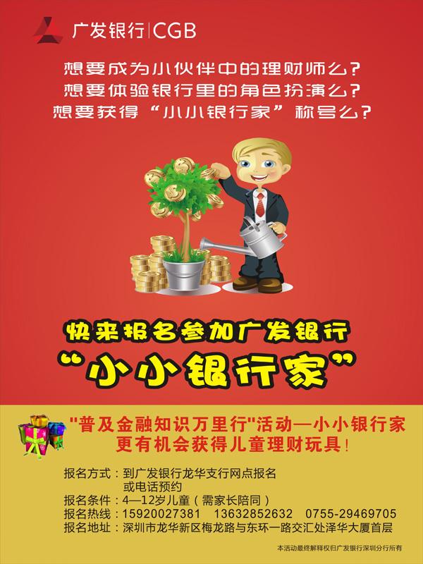 广发银行宣传单psd素材