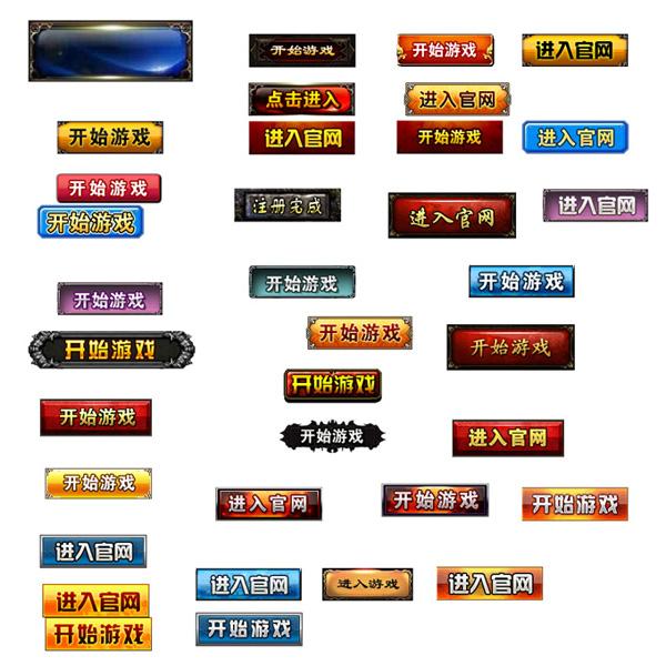 网页图标,立体按钮,水晶按钮,古典边框按,游戏设计,开始游戏,进入官网