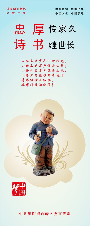 公益广告,中国精神,中国文化,中国形象,忠厚,诗书,泥娃娃,虎纹,中国梦