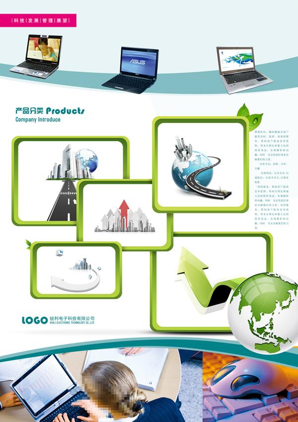 科技展板图片,科技展板图片,数码产品广告海报,笔记本电脑,产品展示框