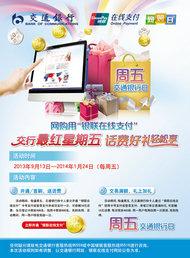 网购交通银行广告PSD素材