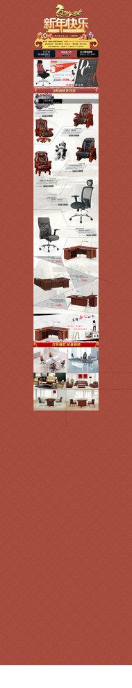 家具新年促销PSD素材