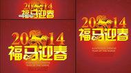 2014福马迎春海报矢量素材