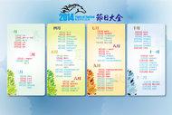 2014马年节日表矢量素材