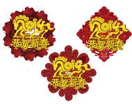 2014新年恭贺新春矢量素材