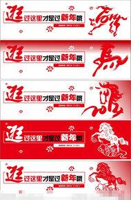 2014喜庆马年横幅矢量素材
