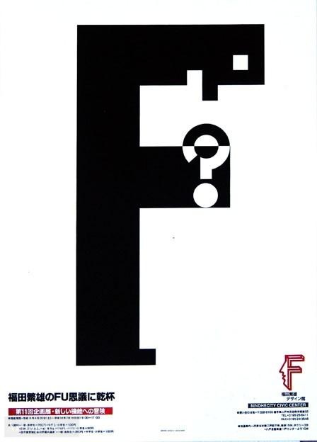 福田繁雄平面作品(3)-海报设计-设计欣赏-素彩网