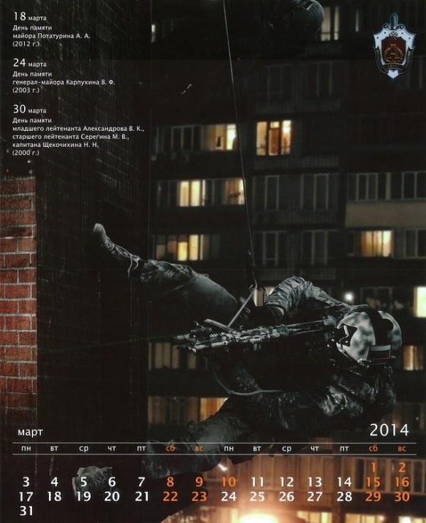 俄最精锐特种部队2014年历
