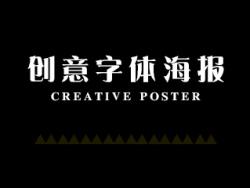 创意字体海报设计作品欣赏
