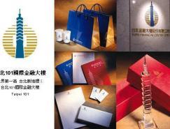 台湾北士视觉---VI形象设计作品