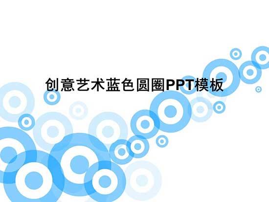 创意艺术蓝色圆圈ppt模板