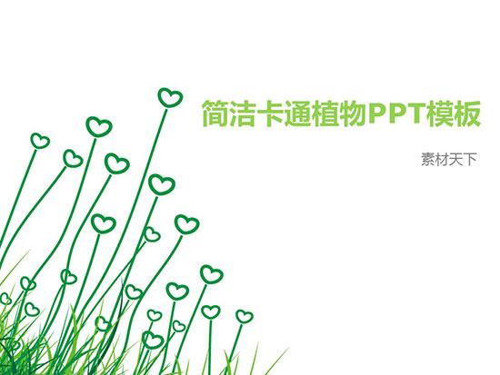 卡通爱心植物背景ppt模版