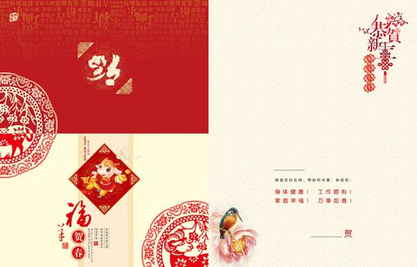 恭贺新年贺卡,恭贺新禧,新年快乐,喜迎新年,中国结,古典文化图片,福羊