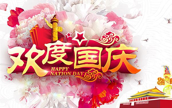 欢度国庆海报psd图片-喜庆节日psd素材-psd素材-素彩