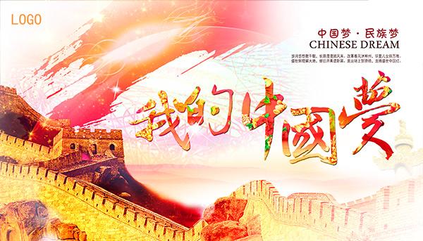 我的中国梦海报psd图片,我的中国梦海报,中国梦,民族梦,海报设计
