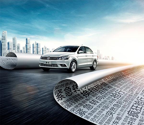 汽车创意海报,汽车壁纸,汽车,汽车广告,大众汽车海报,捷达汽车海报,创