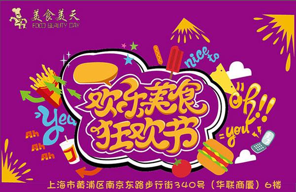欢乐美食狂欢节psd图片,欢乐美食狂欢节海报设计,美食节海报,美食节
