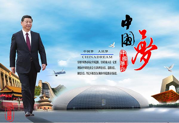 中国梦宣传海报,中国梦海报,蓝色大气海报背景,人民梦,我的梦,成功梦