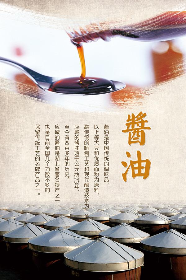 宣传海报,酱油海报,酱油广告,中国风海报,水墨,墨迹,土特产,农副产品