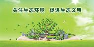 环境环保公益海报PSD图片