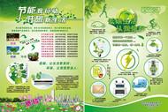 环保宣传单PSD图片