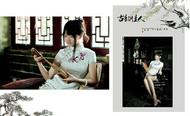 中国风写真相册PSD图片