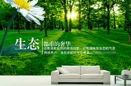 生态都市地产广告PSD图片
