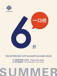 夏季促销海报PSD图片