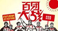百团大战宣传海报PSD图片
