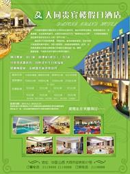 假日酒店广告PSD图片