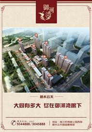 御河湾房产广告PSD图片