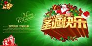 圣诞快乐海报PSD图片