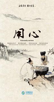 中国风用心文化PSD图片