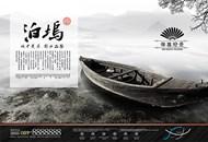 泊坞房地产广告PSD图片