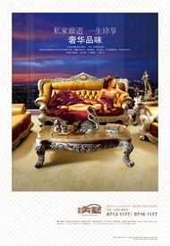 华品味房地产广告PSD图片