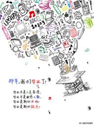 毕业纪念册封面PSD图片