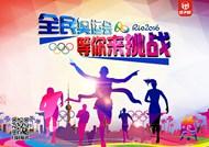 全民奥运会海报PSD图片
