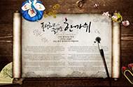 韩国复古卷轴海报PSD图片