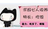 搞笑卡通QQ表情_求好心人收养