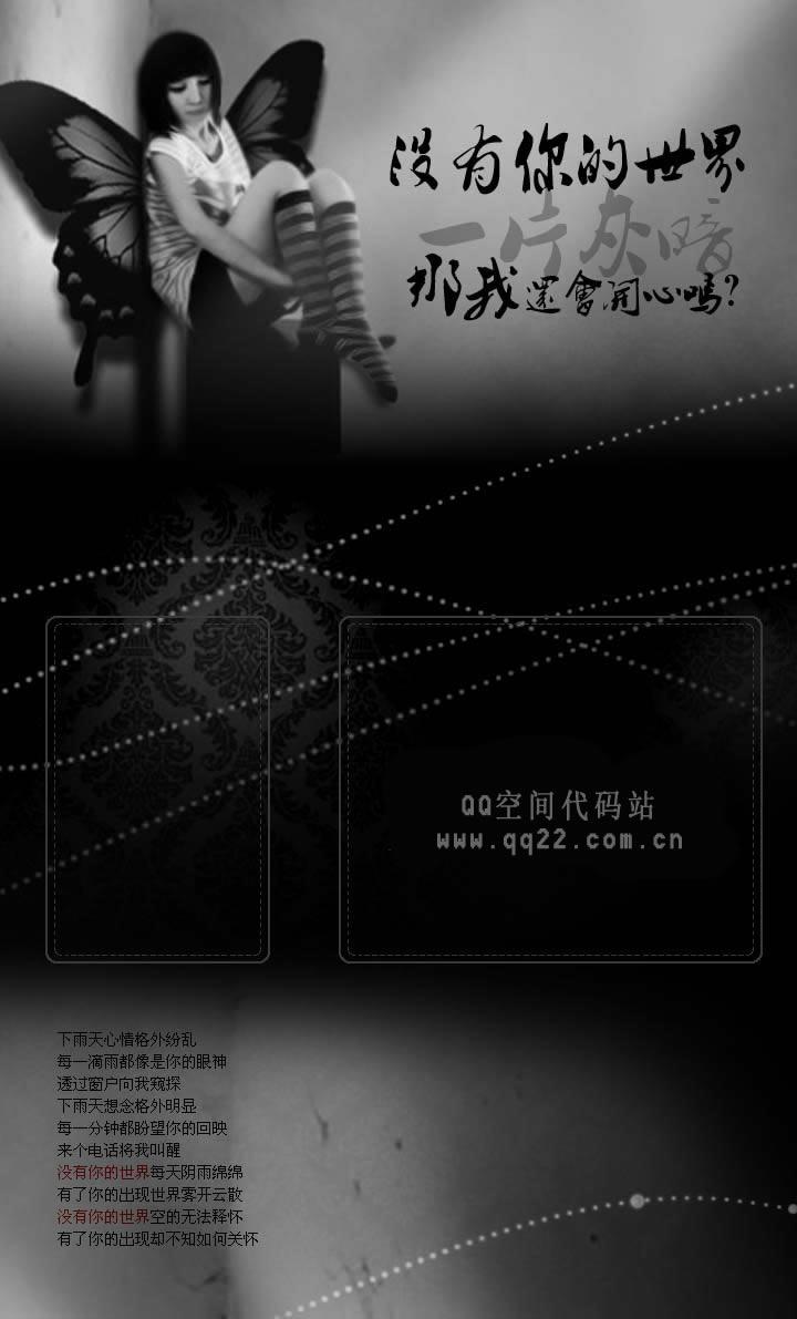 灰色QQ空间皮肤模块:下雨天思念格外明显