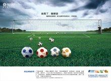 中国移动品牌宣传海报psd素材