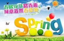 春天spring主题海报psd素材
