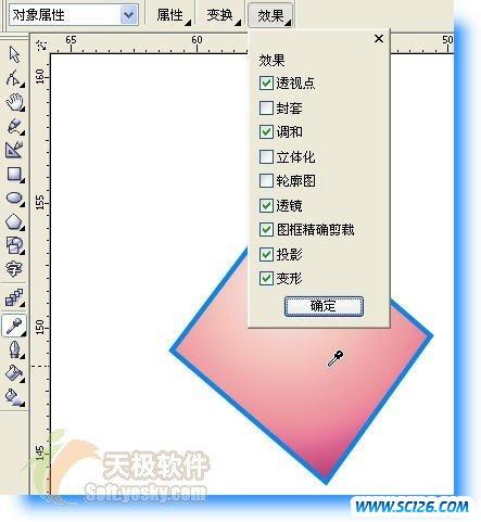 CorelDRAW 12新增功能使用手册