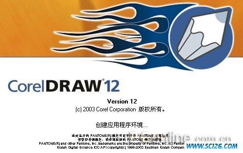 CorelDRAW 12 概述与工作界面