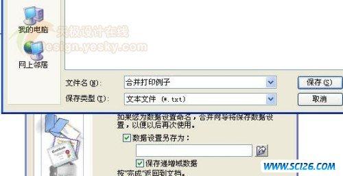 CorelDRAW 12合并打印使用方法及应用实例